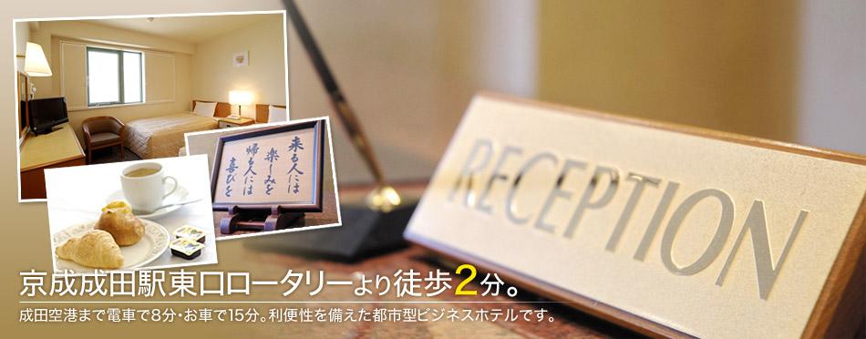 京成成田駅東口ロータリーより徒歩2分。成田空港まで電車で8分・お車で15分。利便性を備えたホテルです。